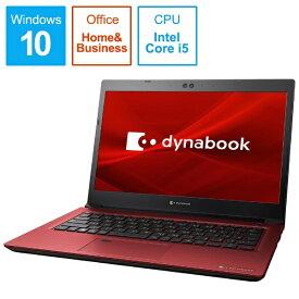 dynabook ダイナブック dynabook S6 ノートパソコン モデナレッド P1S6LPBR [13.3型 /intel Core i5 /SSD:256GB /メモリ:8GB /2019年秋冬モデル][13.3インチ office付き 新品 windows10][P1S6LPBR]