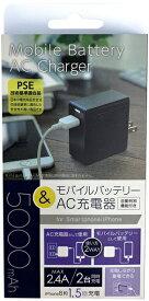 オズマ OSMA タブレット/スマートフォン対応AC充電器機能付きモバイルバッテリー/PSE認証品/5000mAh/MAX2.4A/自動判別機能付き2ポート/ブラック LAU2M50ADK LAU2M50-ADK ブラック [5000mAh /2ポート /充電タイプ]