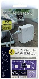 オズマ OSMA タブレット/スマートフォン対応AC充電器機能付きモバイルバッテリー/PSE認証品/5000mAh/MAX2.4A/自動判別機能付き2ポート/ホワイト LAU2M50ADW LAU2M50-ADW [5000mAh /2ポート /充電タイプ]
