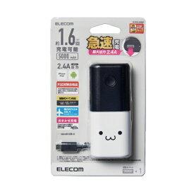 エレコム ELECOM 小型モバイルバッテリー/5000mAh/1ポート/2.4A/ホワイトフェイス DE-M13L-5000WF