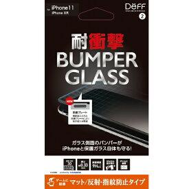 DEFF ディーフ iPhone 11 6.1インチ 用ガラスフィルム バンパーガラス マット/防指紋 BKS-IP19MBM3F