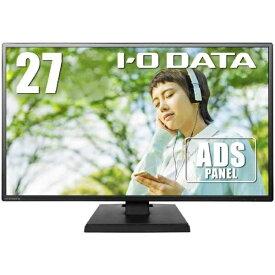 I-O DATA アイ・オー・データ LCD-AH271XDB PCモニター ブラック [27型 /ワイド /フルHD(1920×1080)][27インチ 液晶ディスプレイ][LCDAH271XDB]