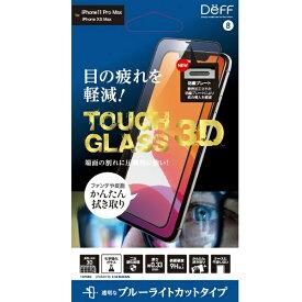 DEFF ディーフ iPhone 11 Pro Max 6.5インチ 用ガラスフィルム TOUGH GLASS 3D (3Dレジン +2次硬化) ブルーライトカット BKS-IP19L3DB3F