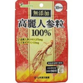 山本漢方 高麗人参粒100% (90錠)【wtcool】
