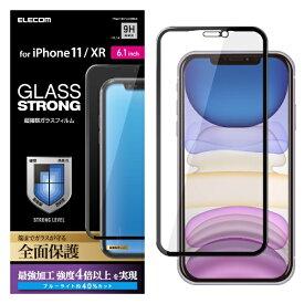 エレコム ELECOM iPhone 11 6.1インチ対応 フルカバーガラスフィルム 3次強化 ブルーライトカット ブラック PM-A19CFLGTRBLB