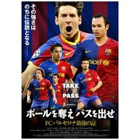 【2019年12月03日発売】 ハピネット Happinet ボールを奪え パスを出せ/FCバルセロナ最強の証【DVD】