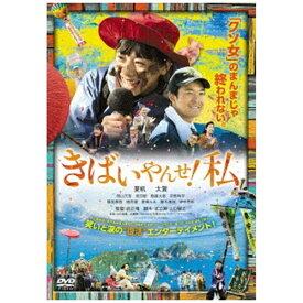 【2019年12月03日発売】 ハピネット Happinet きばいやんせ!私【DVD】
