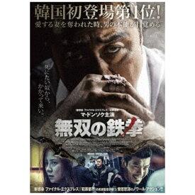 【2019年12月03日発売】 ハピネット Happinet 無双の鉄拳【DVD】