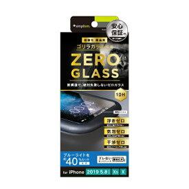 トリニティ Trinity iPhone 11 Pro 5.8インチ 気泡なしブルーライト低減 ゴリラガラスブラック TR-IP19S-GMF-GOBCCBK