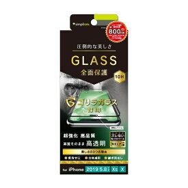 トリニティ Trinity iPhone 11 Pro 5.8インチ シームレスゴリラガラス ブラック TR-IP19S-GM3-GOCCBK