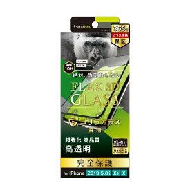 トリニティ Trinity iPhone 11 Pro 5.8インチ ゴリラガラス 複合フレームガラス ブラック TR-IP19S-G3-GOCCBK