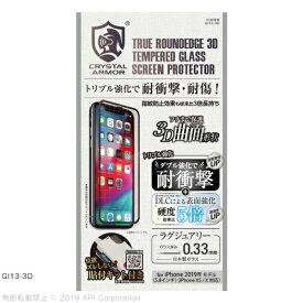 アピロス apeiros iPhone 11 Pro 5.8インチ 3D耐衝撃ガラス 0.33mm GI13-3D
