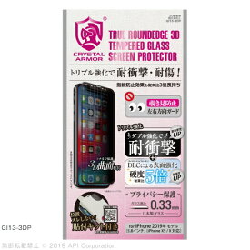 アピロス apeiros iPhone 11 Pro 5.8インチ 3D耐衝撃ガラス 覗き見防止 0.33mm GI13-3DP