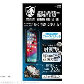 アピロス apeiros iPhone 11 6.1インチ 抗菌耐衝撃ガラス ブルーライトカット 0.33mm GI14-33B