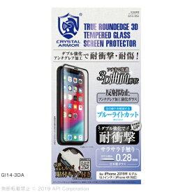 アピロス apeiros iPhone 11 6.1インチ 3D耐衝撃ガラス アンチグレアブルーライトカット 0.28mm GI14-3DA