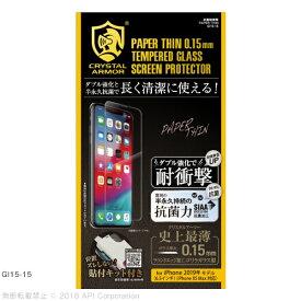 アピロス apeiros iPhone 11 Pro Max 6.5インチ 抗菌耐衝撃ガラス PAPER THIN 0.15mm GI15-15