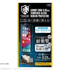 アピロス apeiros iPhone 11 Pro Max 6.5インチ 抗菌耐衝撃ガラス ブルーライトカット 0.33mm GI15-33B