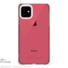 アピロス apeiros iPhone 11 6.1インチ CRYSTAL AQUA ルビー PI14-AQ-RB