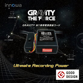 NHTECHNOLOGY innowa GRAVITY THE FORCE DVR電源ケーブル 9202