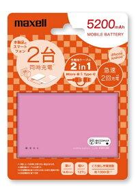 マクセル Maxell モバイルバッテリーMicro USB+Type-Cケーブル2in1タイプ ピンク MPC-CW5200PPKBC1 [5200mAh /2ポート /充電タイプ]