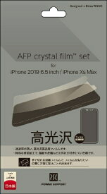 パワーサポート POWER SUPPORT Crystal Film for iPhone 11 Pro Max 6.5インチ PSSC-01