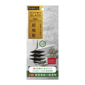 NIPPON GLASS iPhone 11 Pro Max 6.5インチ 超極堅ガラス 超透明 光沢 TY-IP19L-GL-GNCC