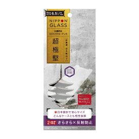 NIPPON GLASS iPhone 11 Pro Max 6.5インチ 超極堅ガラス 反射防止 TY-IP19L-GL-GNAG