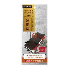 NIPPON GLASS iPhone 11 Pro Max 6.5インチ 超極堅ガラス のぞき見防止 光沢 TY-IP19L-GL-GNPVCC