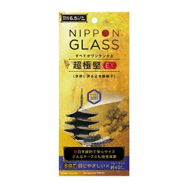 NIPPON GLASS iPhone 11 Pro Max 6.5インチ 超極堅EX 8倍強いガラスBL低減 光沢 TY-IP19L-GL-DXBCCC