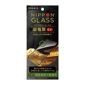 NIPPON GLASS iPhone 11 Pro Max 6.5インチ 超極限EX 8倍強い全面硝子 超透明BK TY-IP19L-GM3-DXCCBK