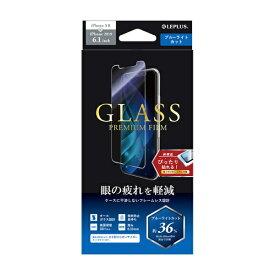 MSソリューションズ iPhone 11 6.1インチ スタンダード ガラスフィルム BLC LP-IM19FGB