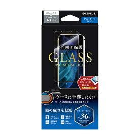 MSソリューションズ iPhone 11 6.1インチ 干渉しない ガラスフィルム BLC LP-IM19FGFB