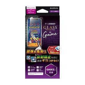MSソリューションズ iPhone 11 Pro Max 6.5インチ スタンダード ガラスフィルム ゲーム用 LP-IL19FGG