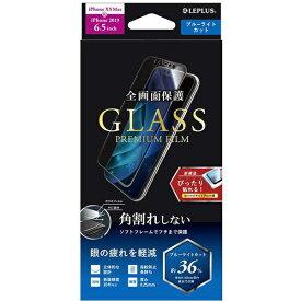 MSソリューションズ iPhone 11 Pro Max 6.5インチ 角割れしない ガラスフィルム BLC LP-IL19FGSB