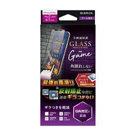 MSソリューションズ iPhone 11 Pro Max 6.5インチ 角割れしない ガラスフィルム ゲーム用 LP-IL19FGSG