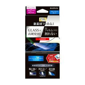 MSソリューションズ iPhone 11 Pro Max 6.5インチ PTEC 全画面 新素材フィルム 高透明・9H・BLC LP-IL19F9HFB