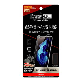レイアウト rayout iPhone 11 Pro Max 6.5インチ フィルム 指紋防止 光沢 RT-P22F/A1