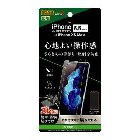 レイアウト rayout iPhone 11 Pro Max 6.5インチ フィルム 指紋 反射防止 RT-P22F/B1