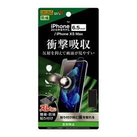 レイアウト rayout iPhone 11 Pro Max 6.5インチ フィルム 衝撃吸収 反射防止 RT-P22F/DC