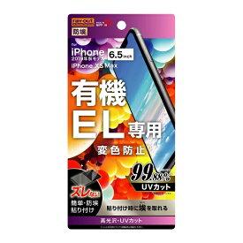 レイアウト rayout iPhone 11 Pro Max 6.5インチ フィルム 指紋防止 高光沢 UVカット RT-P22FT/UV1