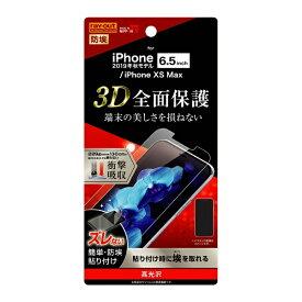 レイアウト rayout iPhone 11 Pro Max 6.5インチ フィルム TPU 光沢 フルカバー 衝撃吸収 RT-P22F/WZD