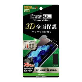レイアウト rayout iPhone 11 Pro Max 6.5インチ フィルム TPU 反射防止 フルカバー 衝撃吸収 RT-P22F/WZH