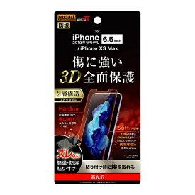 レイアウト rayout iPhone 11 Pro Max 6.5インチ フィルム TPU PET 高光沢 フルカバー RT-P22FT/NPUC