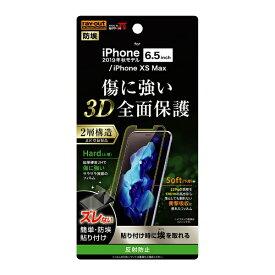 レイアウト rayout iPhone 11 Pro Max 6.5インチ フィルム TPU PET 反射防止 フルカバー RT-P22FT/NPUH