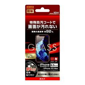 レイアウト rayout iPhone 11 Pro Max 6.5インチ ガラスフィルム 10H 光沢 ソーダガラス RT-P22F/BSCG