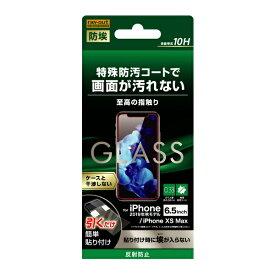レイアウト rayout iPhone 11 Pro Max 6.5インチ ガラスフィルム 10H 反射防止 ソーダガラス RT-P22F/BSHG