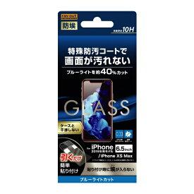 レイアウト rayout iPhone 11 Pro Max 6.5インチ ガラスフィルム 10H BLカット ソーダガラス RT-P22F/BSMG