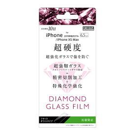 レイアウト rayout iPhone 11 Pro Max 6.5インチ ダイヤモンドガラス 10H 反射防止 RT-P22FA/DHG