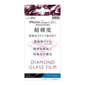 レイアウト rayout iPhone 11 Pro Max 6.5インチ ダイヤモンドガラス 10H BLカット RT-P22FA/DMG