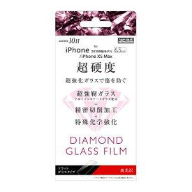 レイアウト rayout iPhone 11 Pro Max 6.5インチ ダイヤモンドガラス 10H アルミノシリケート 光沢 RT-P22FA/DCG